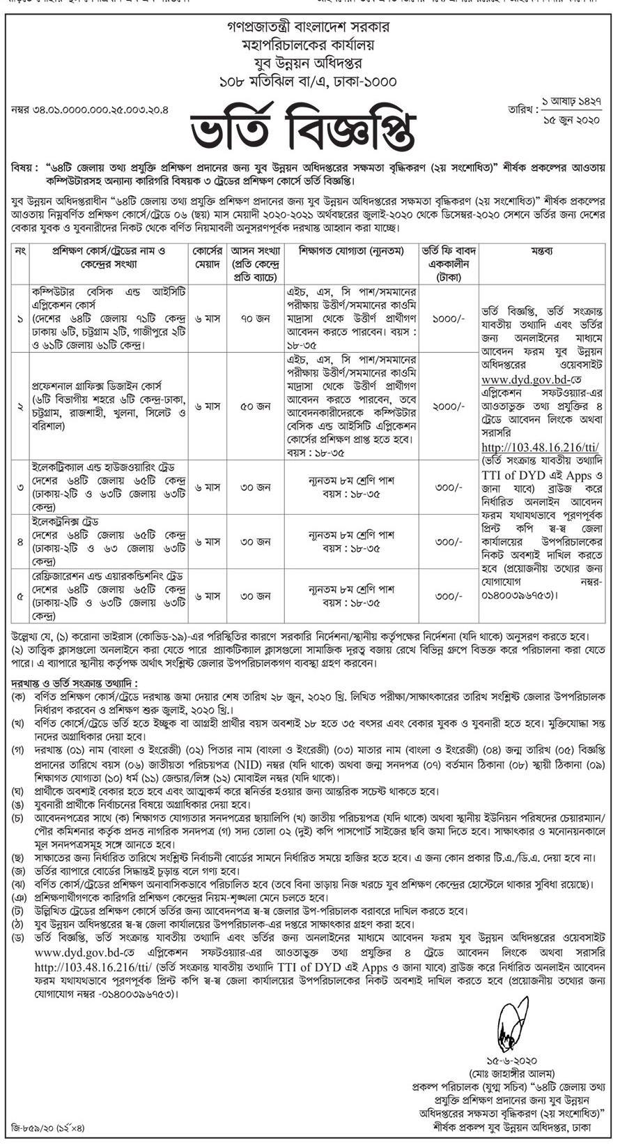 Bangladesh Youth Development Job Circular 2020