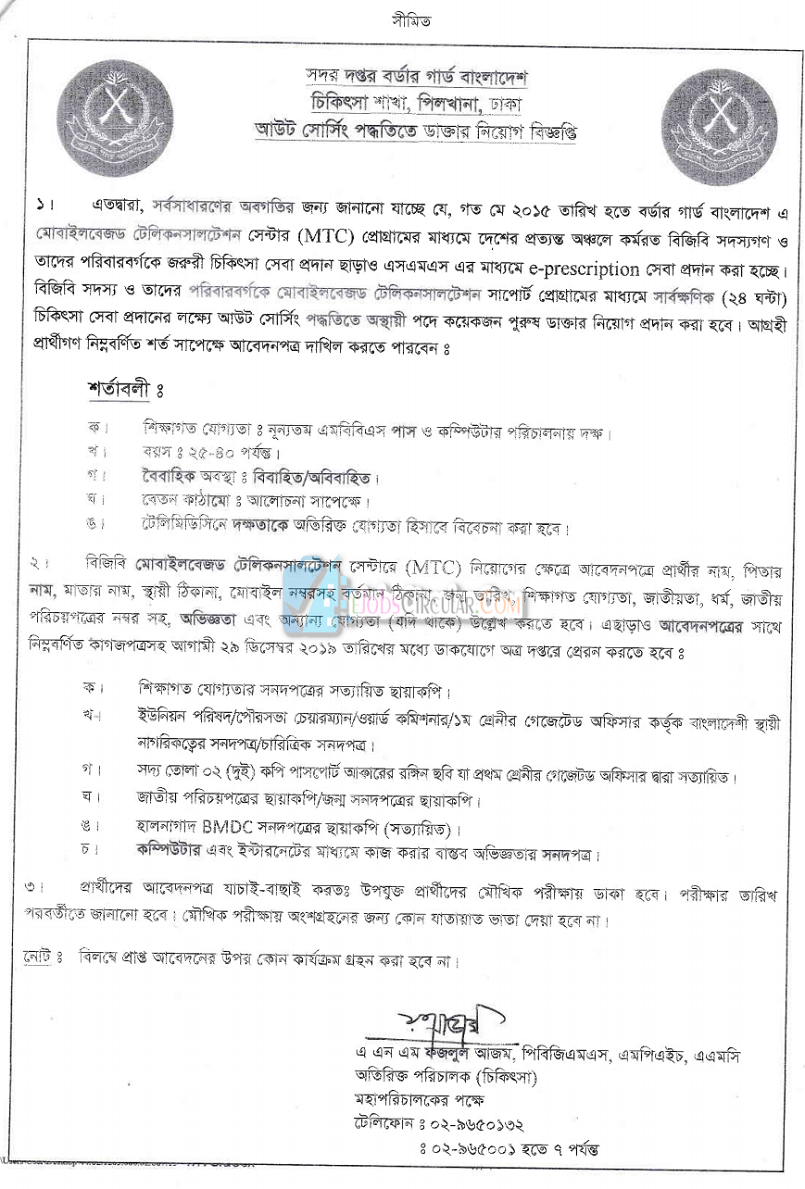 Border Guard Bangladesh Job Circular 2020