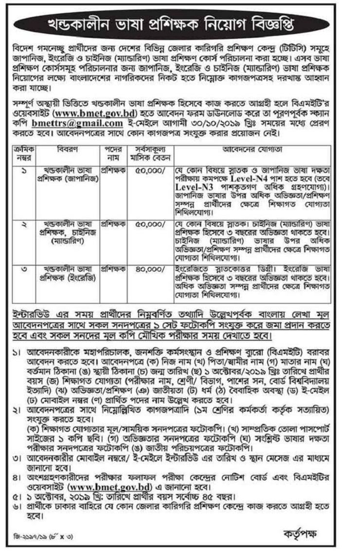 Bureau of Manpower Employment and Training Job Circular 2019