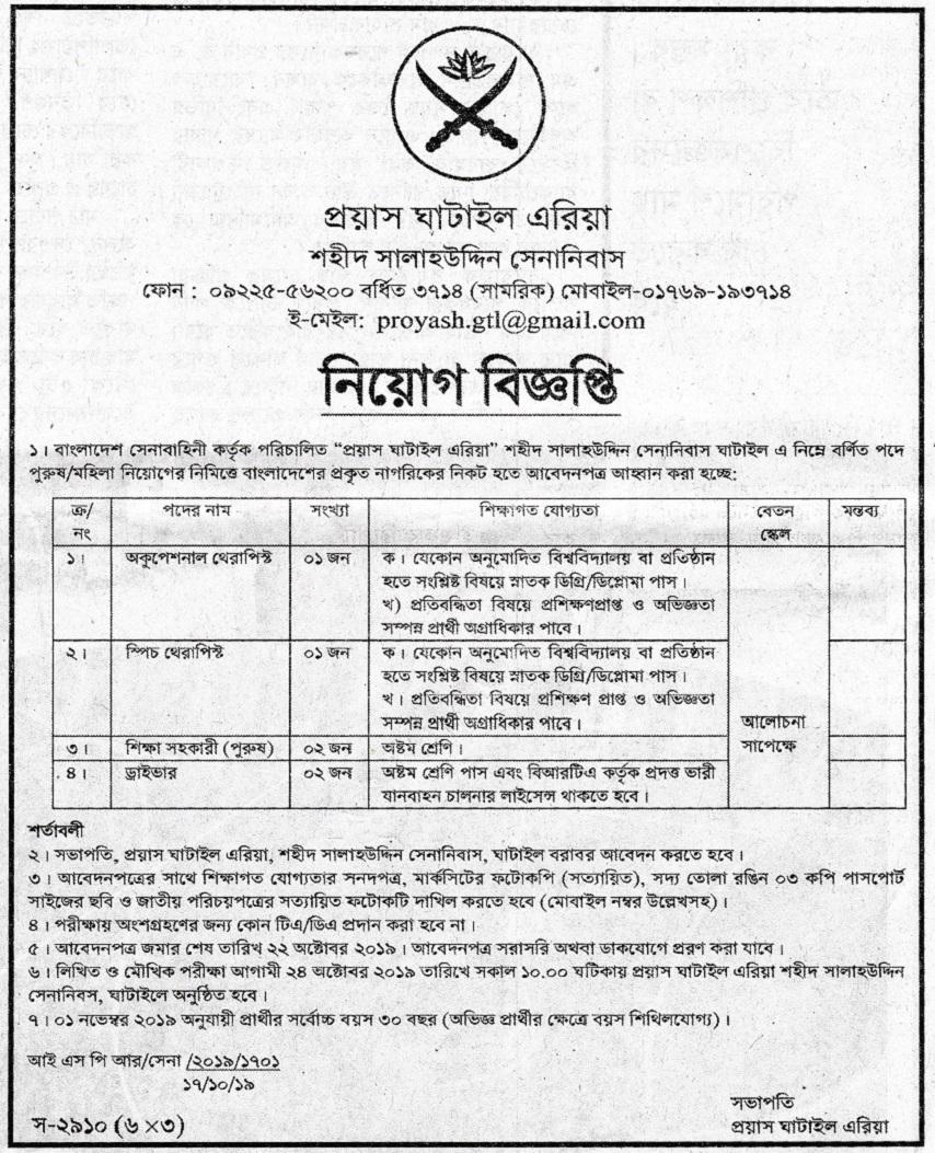 Cantonment Office Job Circular 2019
