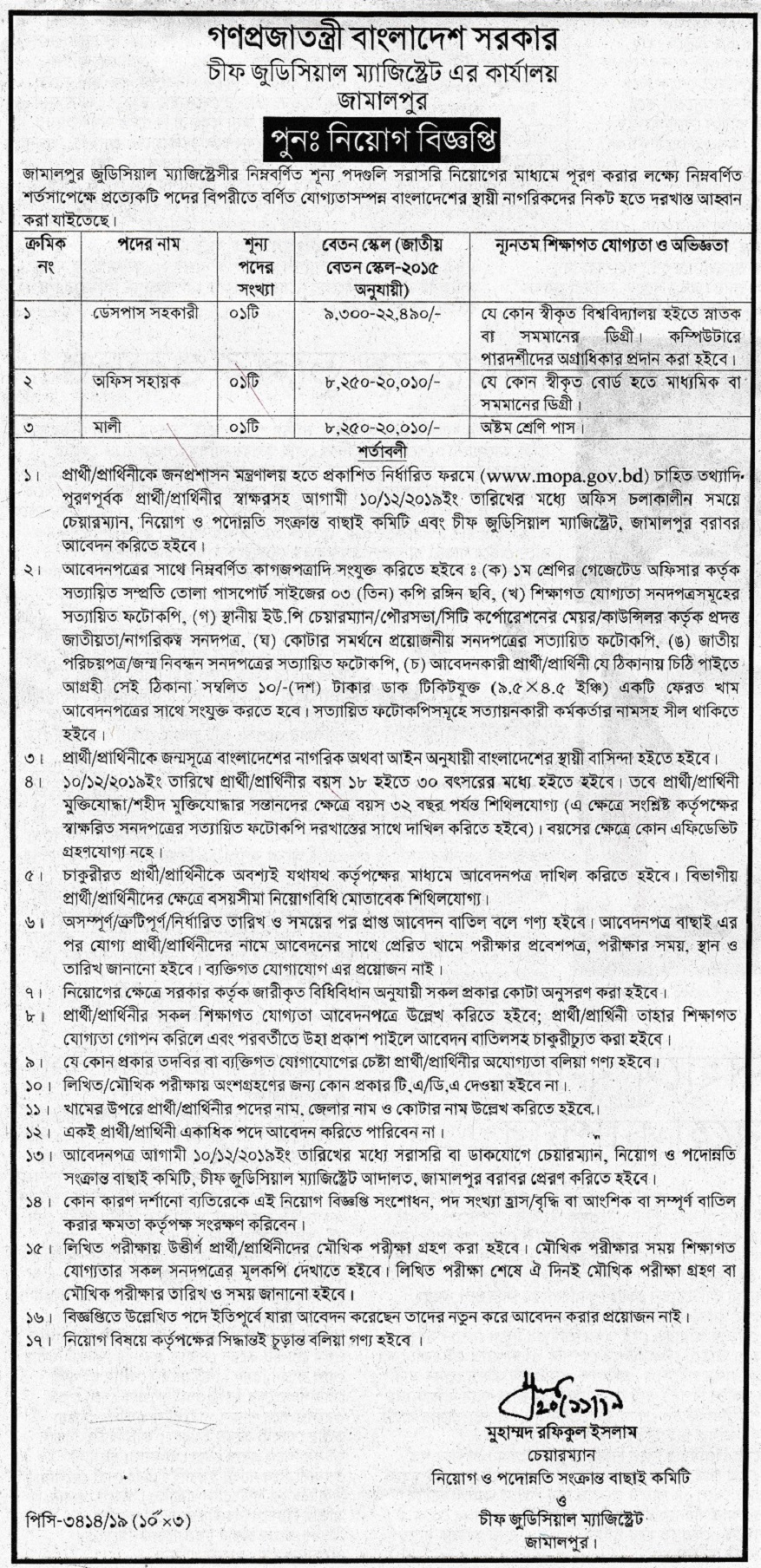 Chief Judicial Magistrate Job Circular 2019