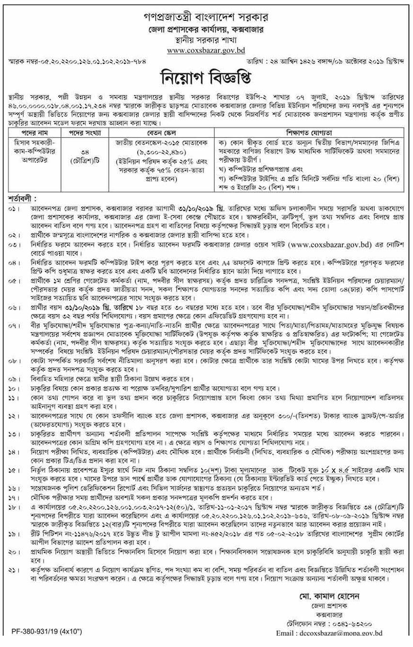 Coxbazar Deputy Commissioner's Office Job Circular 2019