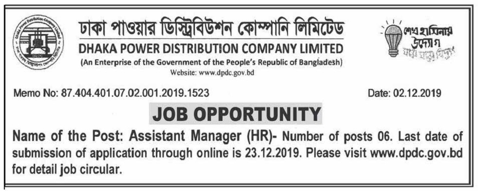 Dhaka Power Distribution Company Ltd Job Circular 2019