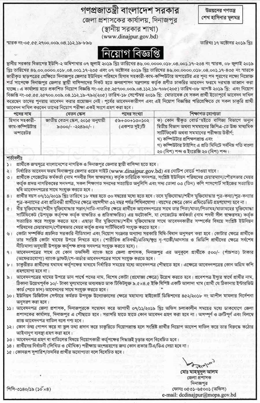 Dinajpur Deputy Commissioner's Office Job Circular 2019