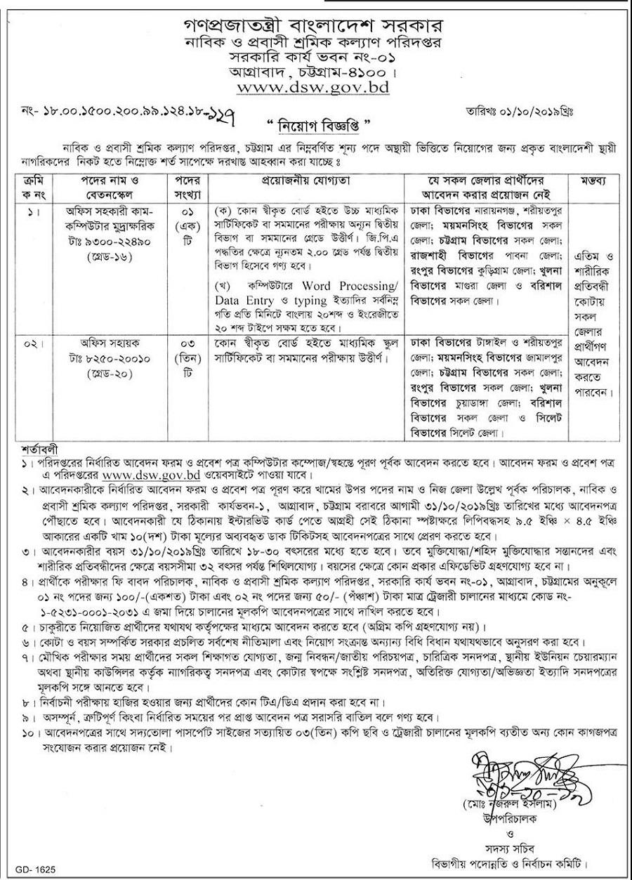 Directorate of Seamen and Emigration Welfare Job Circular 2020
