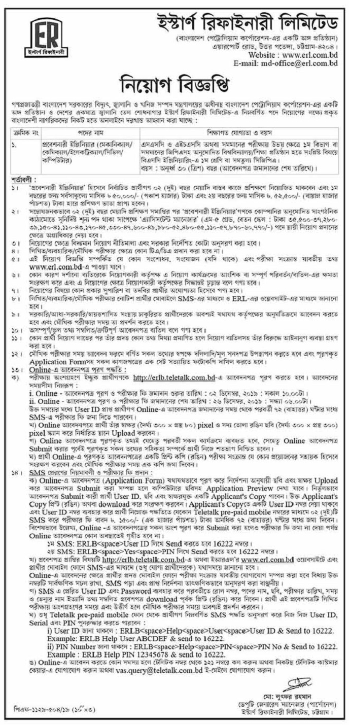 Eastern Refinery Limited Job Circular 2019