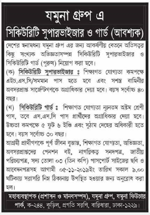 Jamuna Group Limited Job Circular 2019