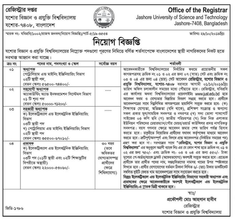Jessore University of Science and Technology Jobs Circular 2019