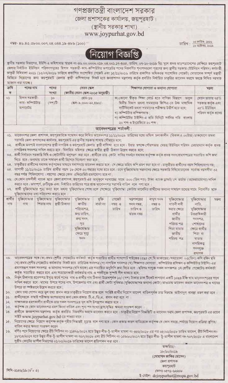 Joypurhat Deputy Commissioner's Office Job Circular 2019