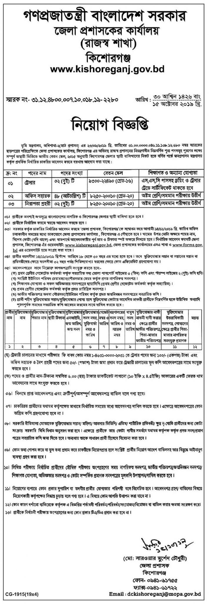 Kishorgonj Deputy Commissioner's Office Job Circular 2019