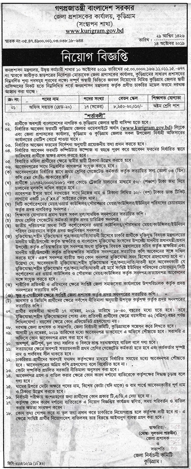 Kurigram Deputy Commissioner's Office Job Circular 2019