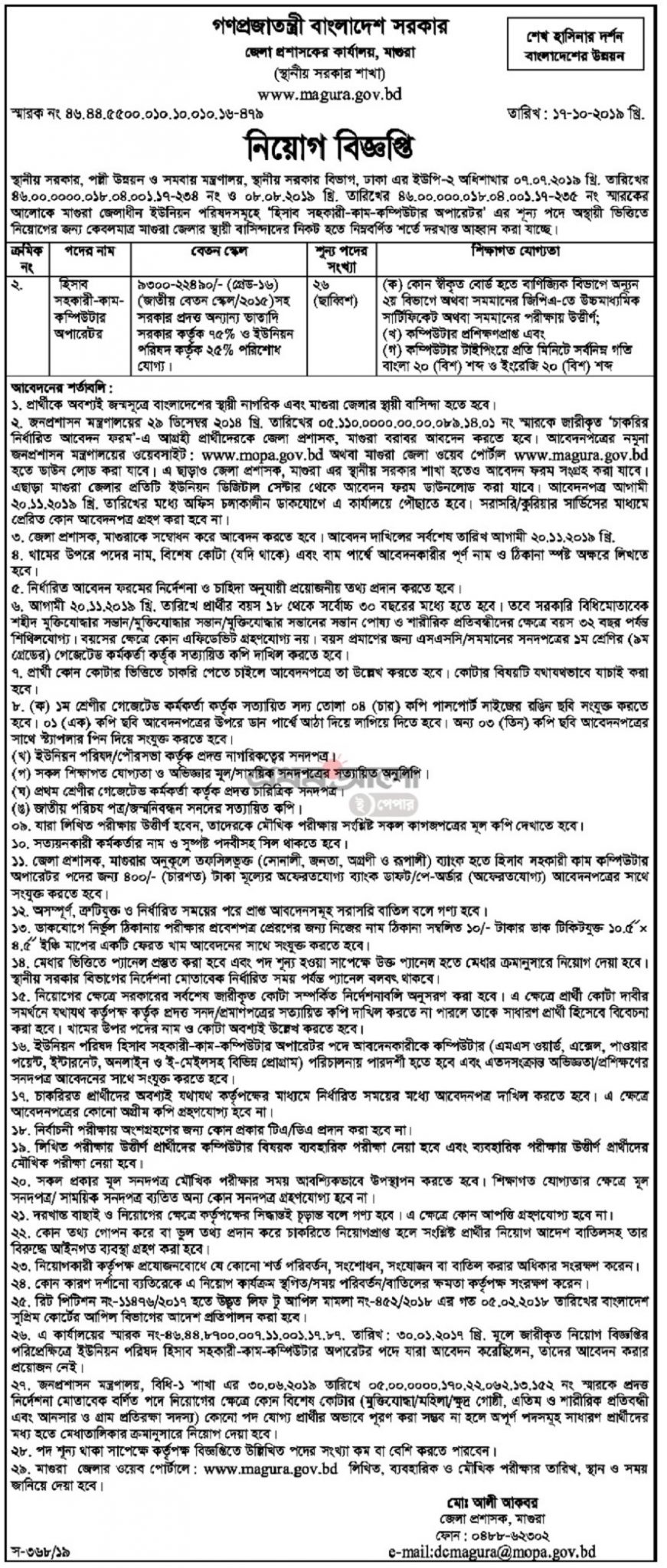 Magura Deputy Commissioner's Office Job Circular 2019
