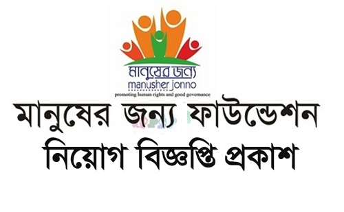 Manusher Jonno Foundation (MJF) Job Circular 2019