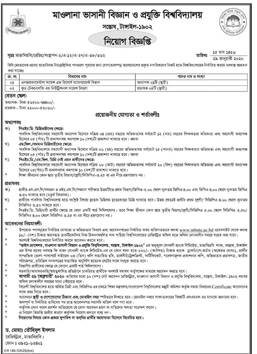 Mawlana Bhashani Science and Technology University Job Circular 2020