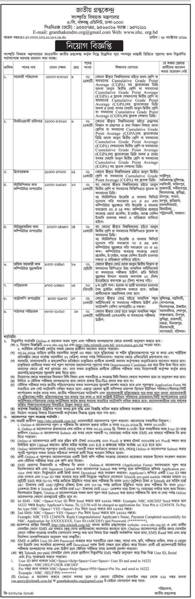 Ministry of Cultural Affairs Job Circular 2020