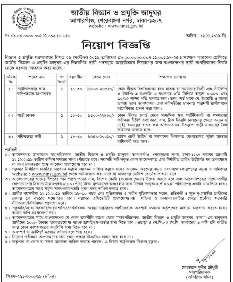 National Museum of Science & Technology Job Circular 2019