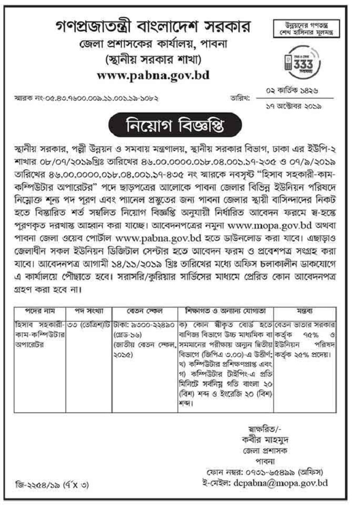 Pabna Deputy Commissioner's Office Job Circular 2019