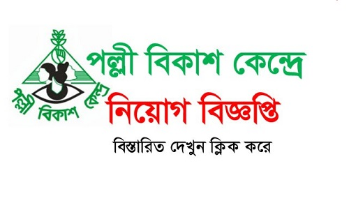 Pally Bikash Kendra Job Circular 2019