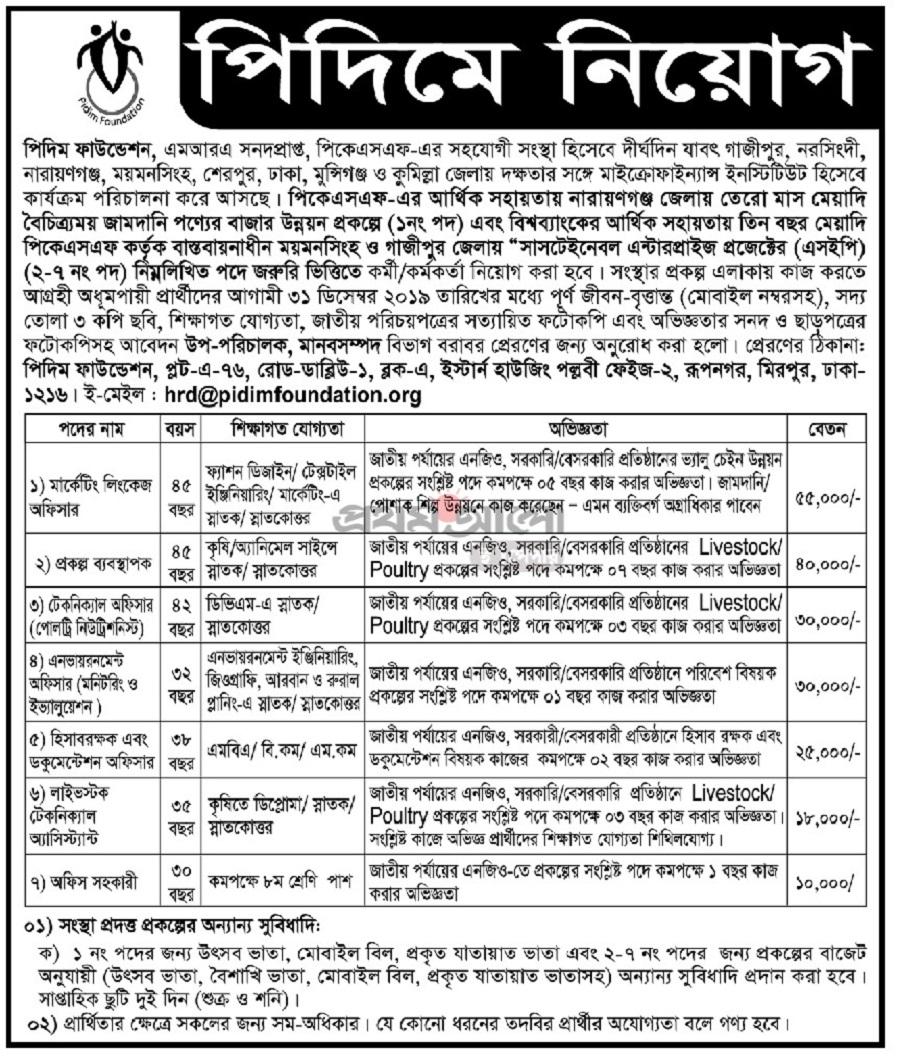 Pidim Foundation Job Circular 2020