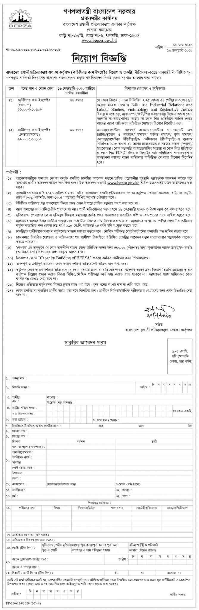 Prime Minister's Office Job Circular 2020