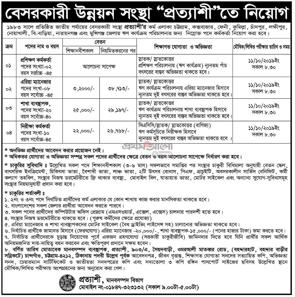 Prottyashi Job Circular 2019