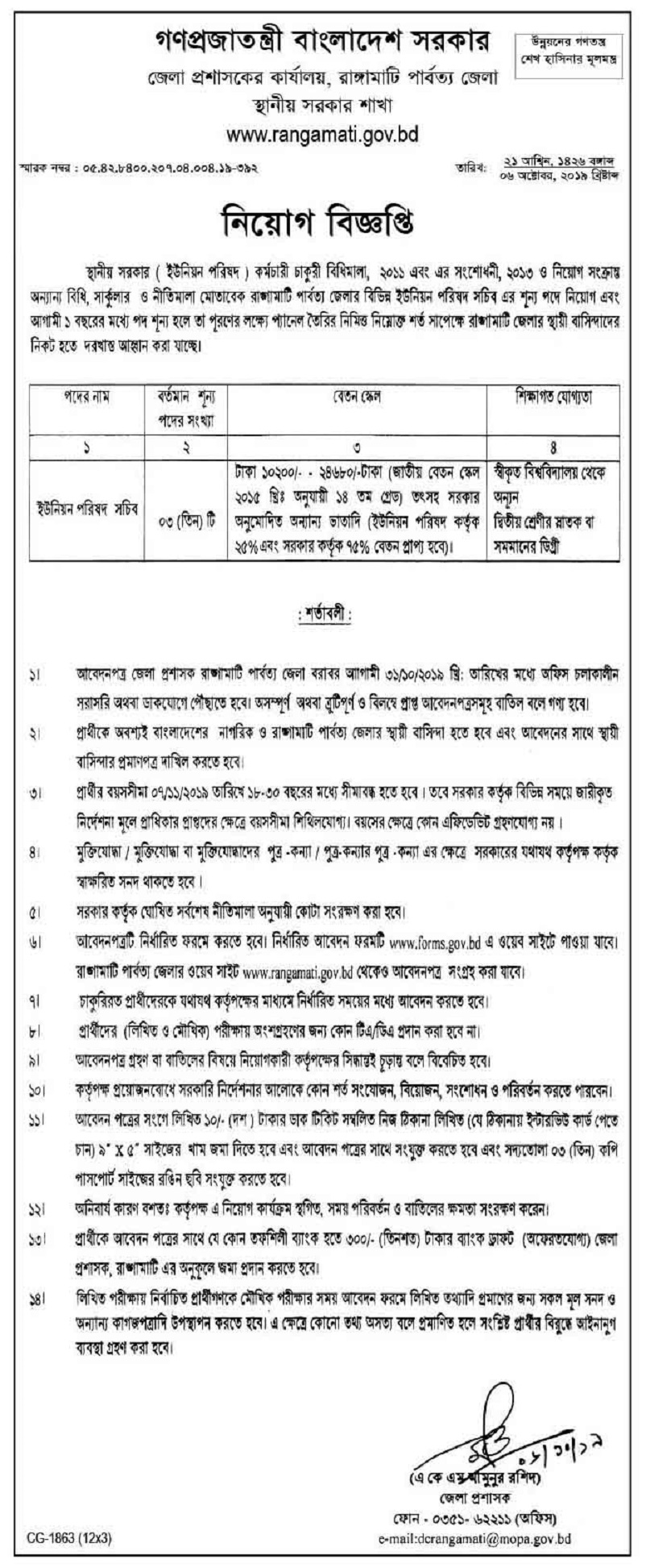 Rangamati Deputy Commissioner's Office Job Circular 2019