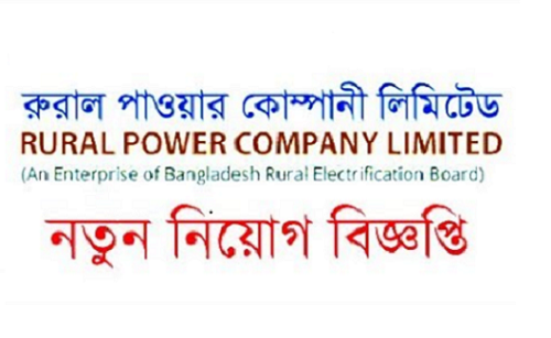 Rural Power Company Limited Job Circular 2019