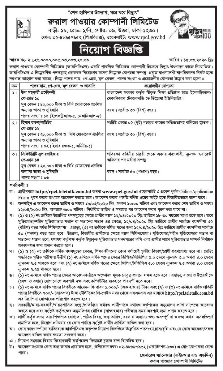 Rural Power Company Limited Job Circular 2020