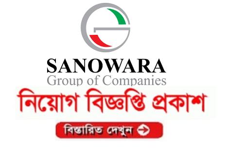 Sanowara Group of Companies Job Circular 2019