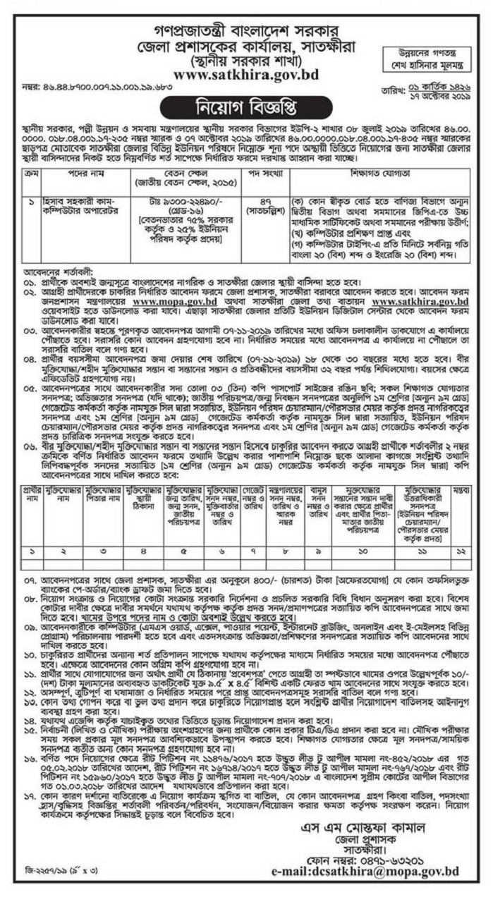 Satkhira Deputy Commissioner's Office Job Circular 2019