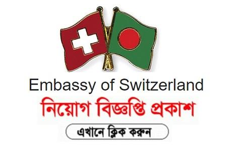 Embassy of Switzerland in Bangladesh Job Circular 2019