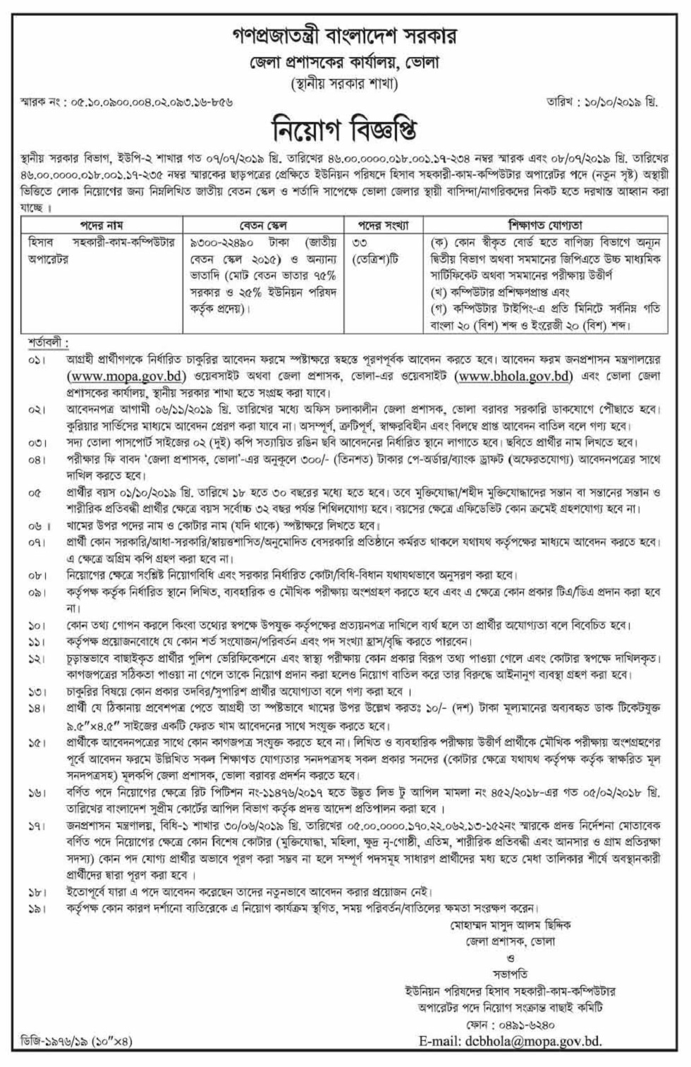 Voal Deputy Commissioner's Office Job Circular 2019