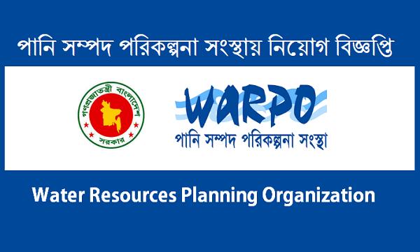 Water Resources Planning Organization Job Circular 2021