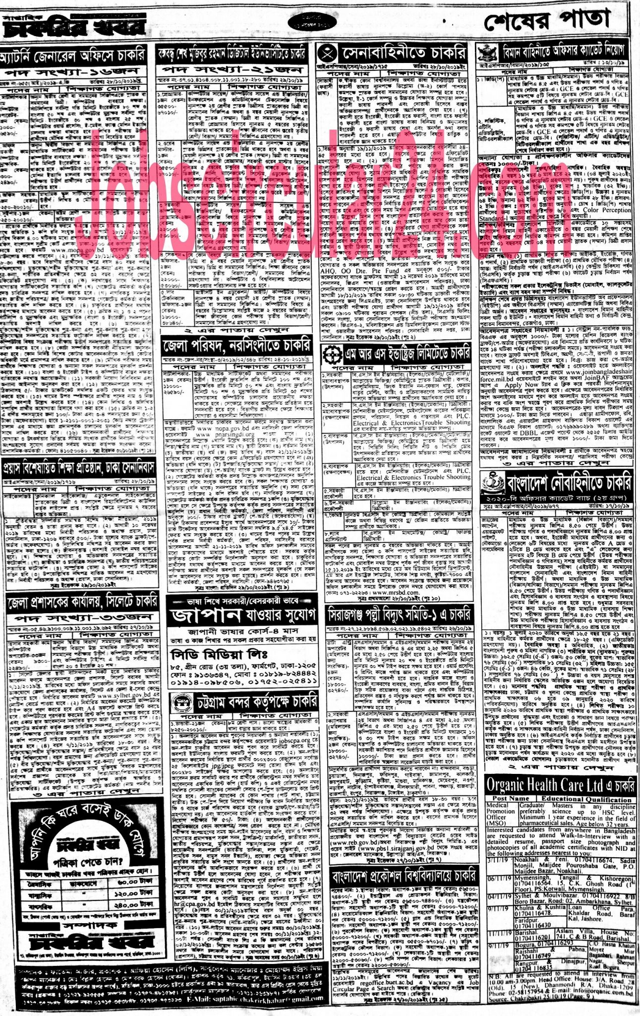 Weekly Jobs Newspaper 1th November 2019