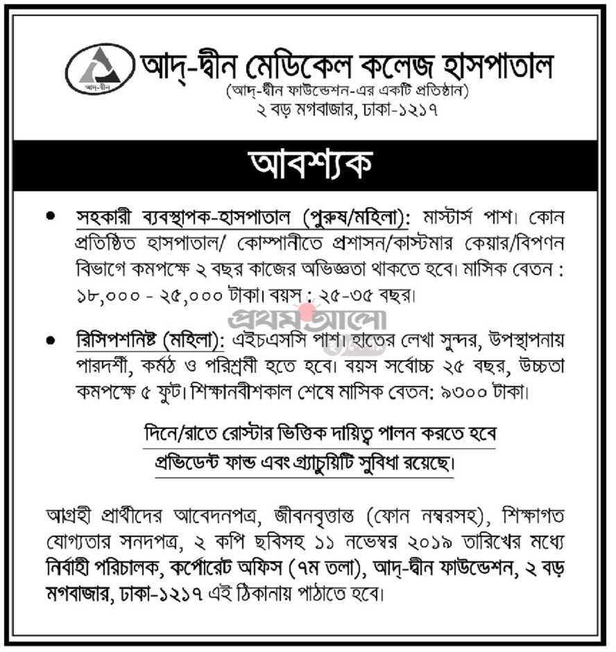 Ad-din-Foundation-Job-Circular-2019