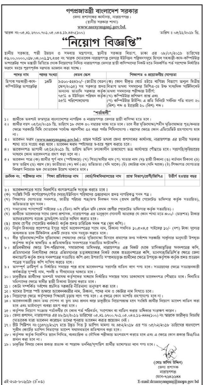 Bandarban Deputy Commissioner's Office Job Circular 2019
