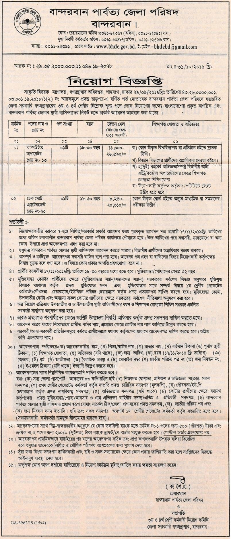 Bandarban Hill District Council Job Circular 2019