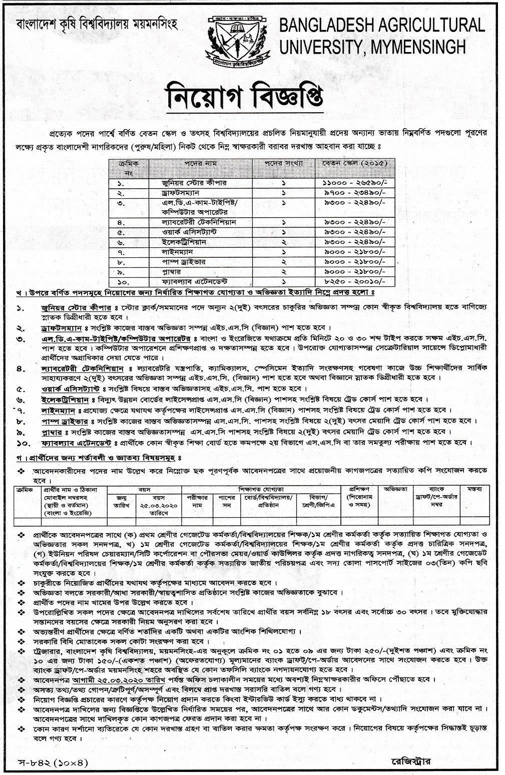 Bangladesh Agricultural University Job Circular 2020