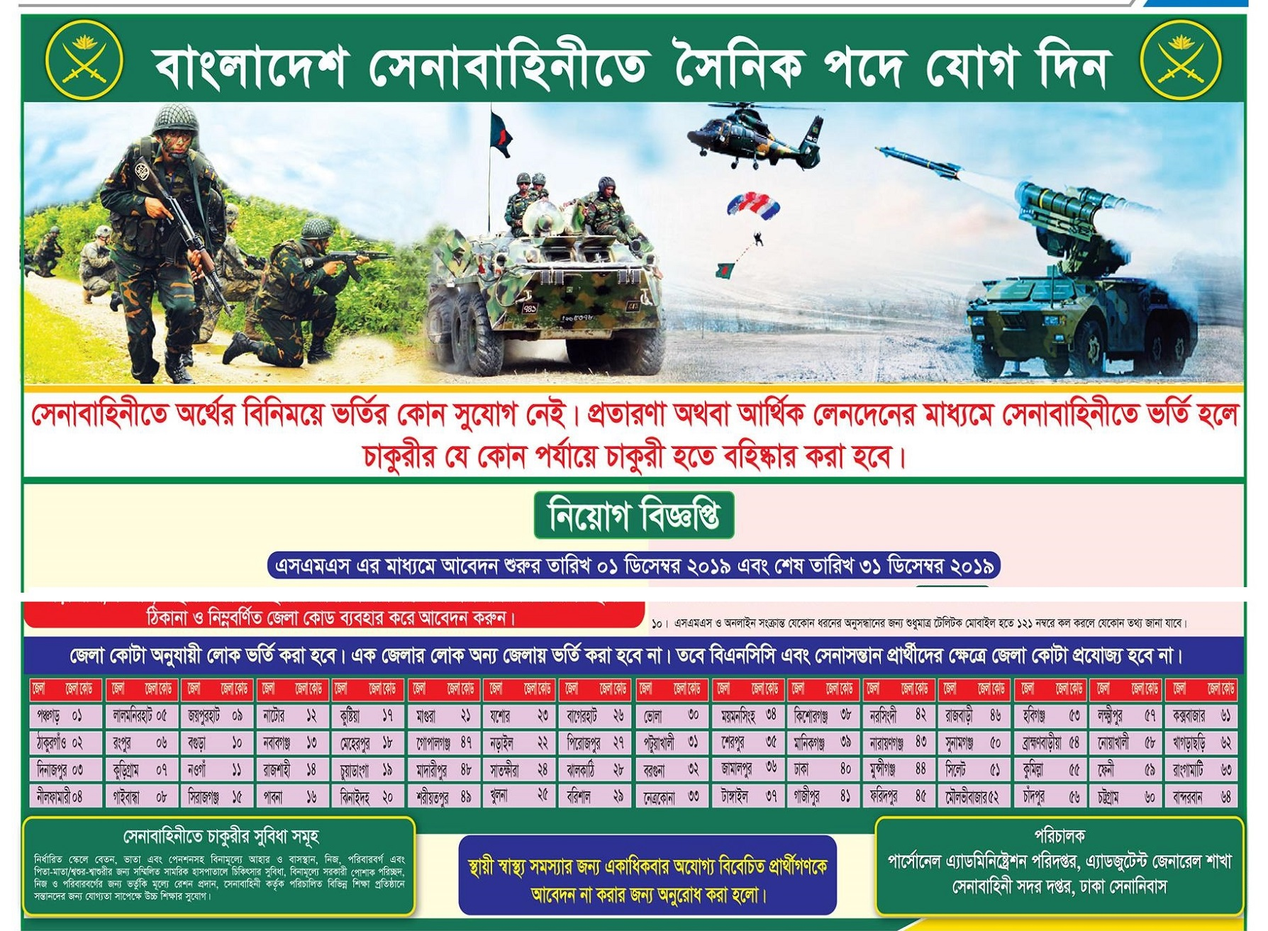 Source: Bangladesh Pratidin, 29 November 2019  Application Deadline: 31 December 2019  Interview Date: 26 January-30 July 2020  Bangladesh Army Civilian Job Circular 2019