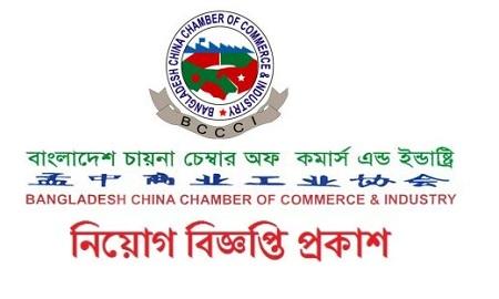 Bangladesh China Chamber of Commerce & Industry (BCCCI) Job Circular 2019