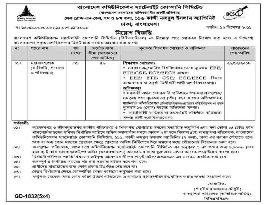 Bangladesh Communication Satellite Company Limited job circular 2019