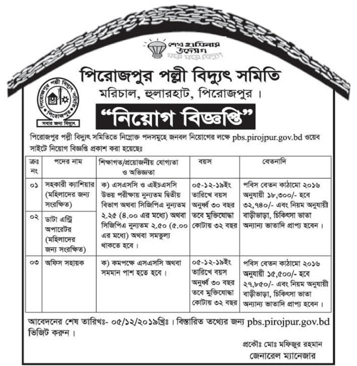 Ferojpur Palli Bidyut Samity Job Circular 2019