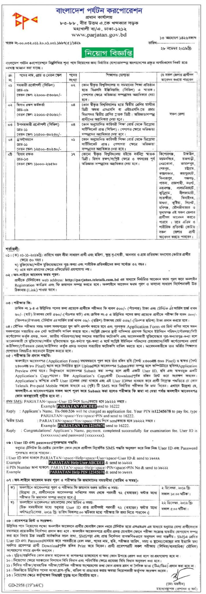 Bangladesh Parjatan Corporation Job Circular 2019 has been published in daily newspaper for the job hunters and to get form the popular job news website with all of necessary details such as published date, pay, application process and more. However, you can also get others job admit card download link, sms process, etc. Anyway, we would like to inform you that, the Jalalabad Gas Transmission and Distribution Company Ltd is a renowned oil and gas D Bangladesh Parjatan Corporation is a statutory board under the Ministry of Civil Aviation & Tourism of Bangladesh, tasked to promote the tourism industry of the country, now the company hires fresh man power, please to check and submit your resume. ■ Organization Name: Bangladesh Parjatan Corporation ■ Post Position Name: As per circular ■ Job Published Date: 29 November 2019 ■ Application Deadline: 22 December 2019 ■ Salary: N/A ■ Educational Requirements: See Job Circular Image ■ Experience Requirements: See Job Circular Image ■ Number of Job Vacancy: N/A ■ Age Limit for Jobs: 18-30 Years ■ Jobs Location: Anywhere in Bangladesh. ■ Job Source: The Independent ■ Job Nature: Full-time ■ Job Type: Government Job ■ Employment Type: Permanent Job ■ Applying Procedure: See Job Circular Image Bangladesh Parjatan Corporation Job Circular 2019 If you want to another government job circular, please check our website, here we are sharing all latest job circular such as new job, today jobs, data entry job, career tips, part time jobs, bank job, Dhaka jobs, download admit card, best job news, exam routine, suggestion and many more. For live update like facebook page and join facebook group. Thanks for your time being.