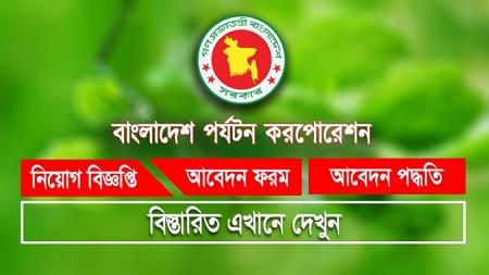 Bangladesh Parjatan Corporation Jobs Circular 2019