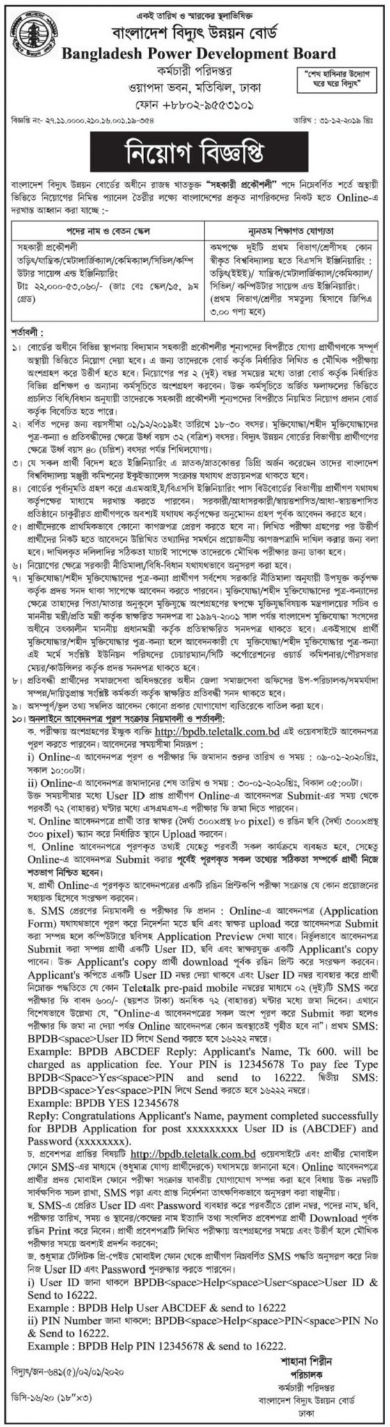 Bangladesh Power Development (BPDB) Board Job Circular 2020