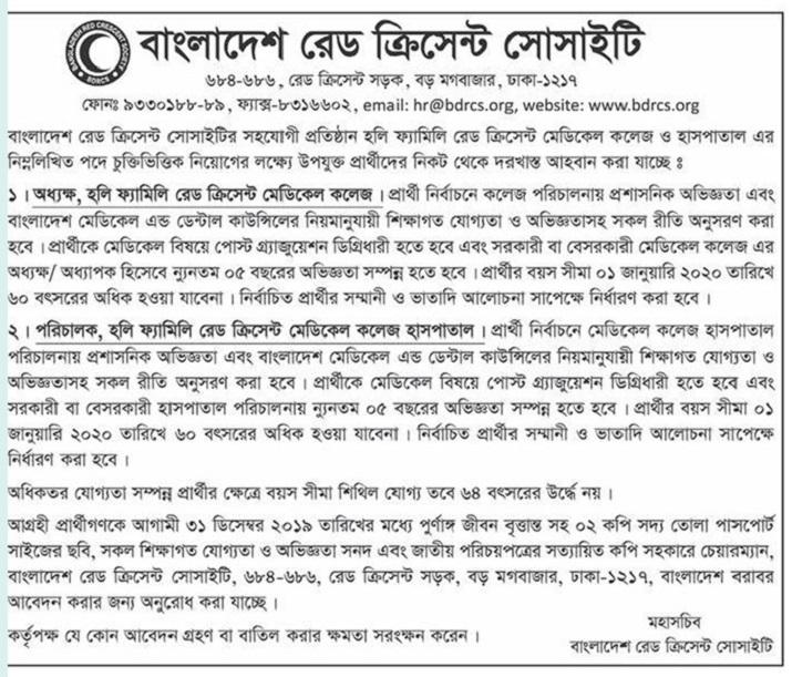 Bangladesh Red Crescent Society Job Circular 2020