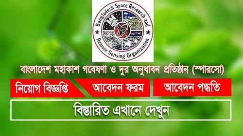 Bangladesh Space Research and Remote Sensing Organization Job Circular 2019