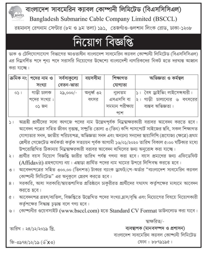 Bangladesh Submarine Cable Company Limited (BSCCL) Job Circular 2020