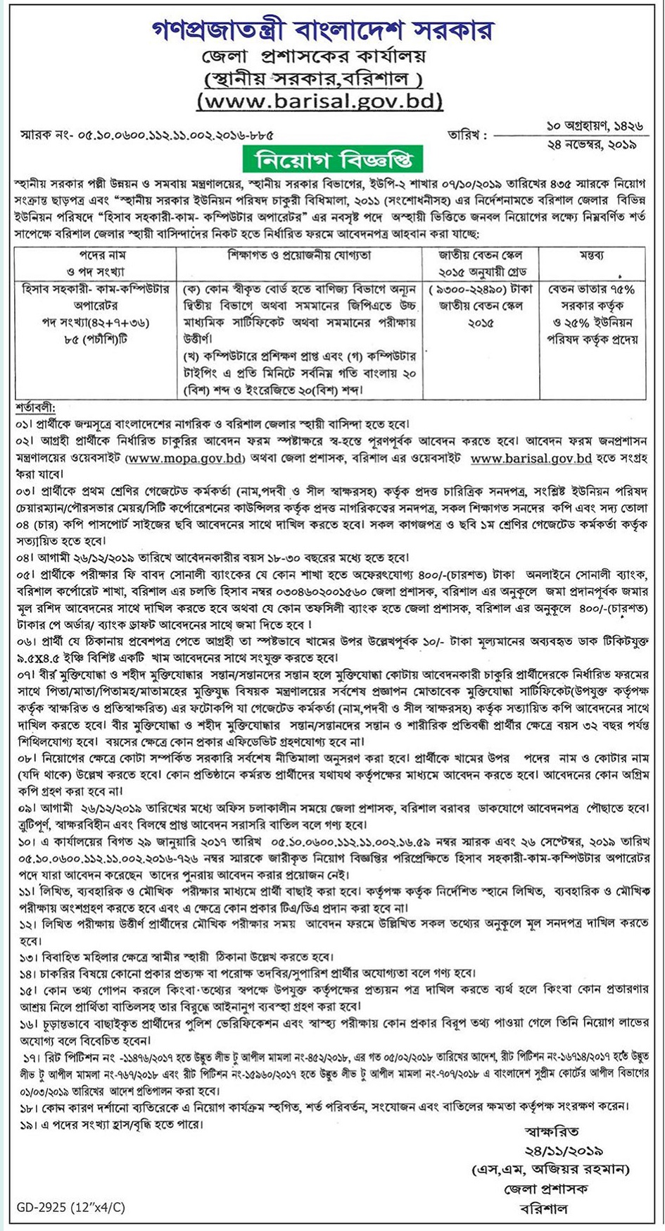 Barisal Deputy Commissioner's Office Job Circular 2019