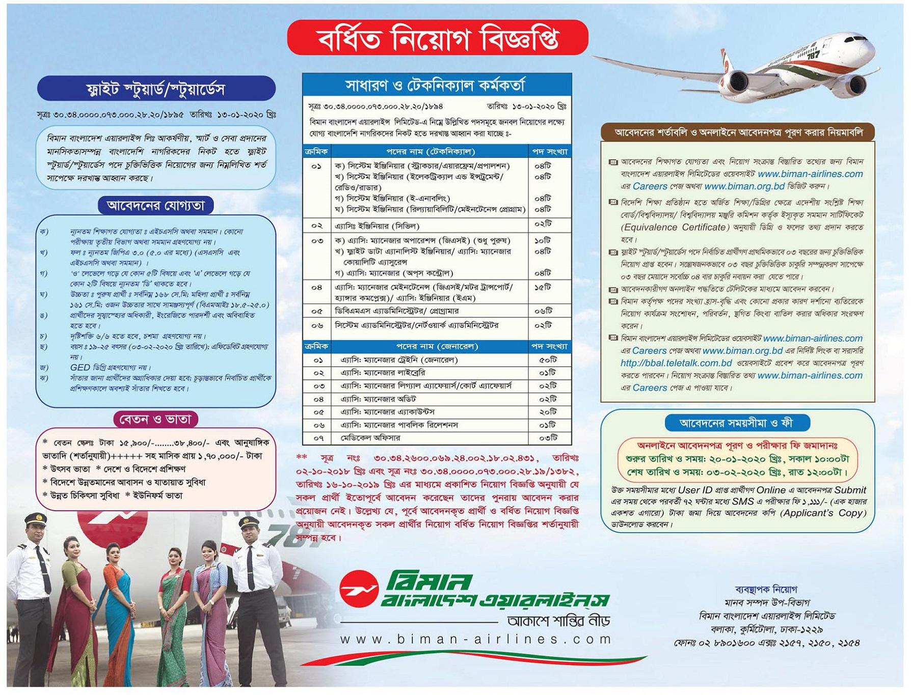 Biman Bangladesh Airline